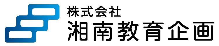 株式会社湘南教育企画